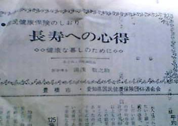 20100813111208_tyoujyunokokoroe
